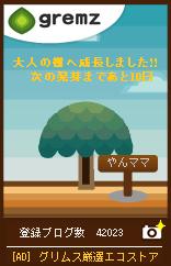 1本目大人の木