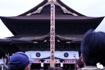 ekohashira