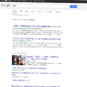 Googleの隠しコマンド「斜め」